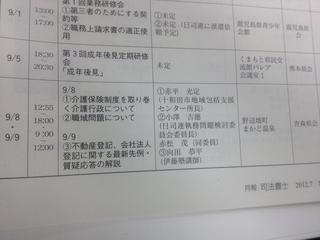 青森県会研修.jpg